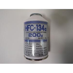 カーエアコン用冷媒 クーラーガス HFC-134a 200g