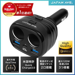 Quick Charge 3.0 カーチャージャー 増設 シガーソケット 2連 急速 type-c ...