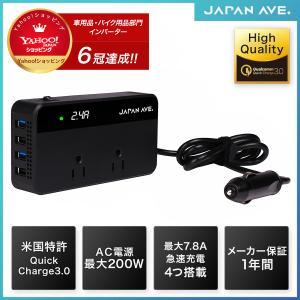QC3.0 搭載 200W カーインバーター DC12VをAC100Vに変換 USB AC電源 USB コンセント 車 スマホ 12V対応 ブラック 急速充電|japanave-y-shop