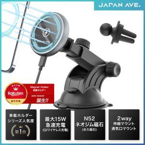 Magsafeマグネット対応 Qi 車載ホルダー ワイヤレス 充電器 急速充電 最大15W スマホホルダー JA612 メーカー1年保証|japanave-y-shop