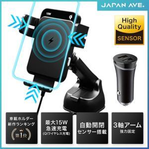 車載ホルダー Qi対応 自動開閉 センサー 15W出力 スマートセンサー式 ワイヤレス 充電器 充電 吸盤 急速充電 iPhone QC3.0 カーチャージャー 付き|japanave-y-shop