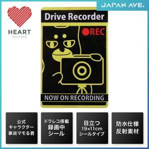 ドライブレコーダー ドラレコ 録画中 ステッカー シールタイプ 事故マモる君 JAPAN AVE.|japanave-y-shop