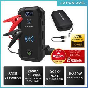 ジャンプスターター 大容量 バッテリー 23800mAh ピーク電流2500A  QuickCharge3.0 USB Qi ワイヤレス充電 エンジンスターター 小型 車 モバイルバッテリー japanave-y-shop