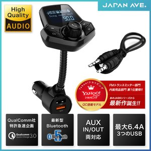 FMトランスミッター Bluetooth 5.0 高音質 iPhone USB