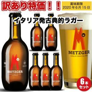 日本初上陸!!「Metzger」イタリア産クラフトビール  【セット内容】 330ml瓶 × 6本 ...