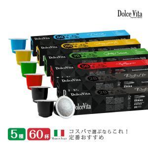 ネスプレッソ用カプセル DolceVita 5種類アソートセット 60カプセル 1カプセル50円 M...