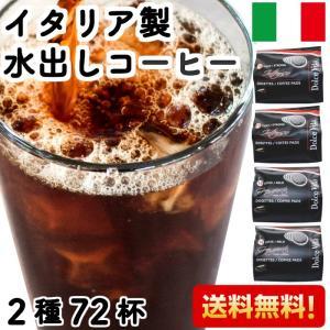 フィルター不要で1人分から・お水でもお湯でも作れる!  イタリア製 2種類72杯分コーヒーセット  ...