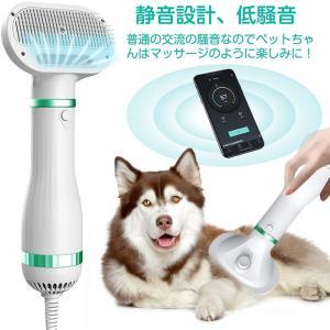 ペットドライヤー ペットブラシ 猫犬用グルーミング ペットヘア乾燥機 犬の毛送風機 4in1多機能 ...