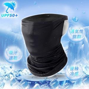 ネックカバー 冷感 UVカットネックガード吸汗速乾 男女兼用  グレーとブラック 2セット
