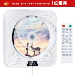 CDプレーヤー 置き&壁掛け式 1台多役 ラジオ Bluetooth/CD/FM/USB/AUXなど...