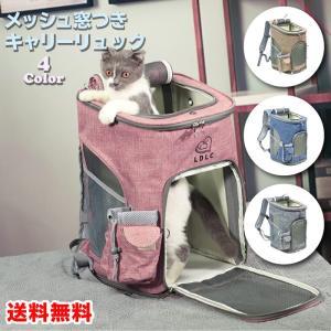ペットキャリー リュック Mサイズ 4色 ブルー グレー ピンク ベージュ 猫 犬 ねこ メッシュ多...
