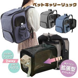 ペットキャリー バッグ リュック 猫用 ケース 拡張 Animary おしゃれ 丈夫 メッシュ バッ...