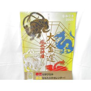 【新日本カレンダー】【2020年カレンダー】大金運 風水四神暦 NK-8707