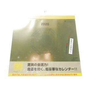 【新日本カレンダー】【2020年カレンダー】金運カレンダー NK-8705