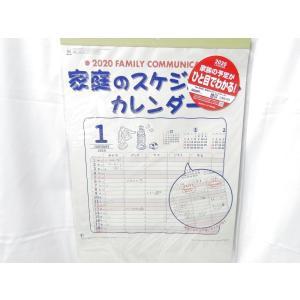 【新日本カレンダー】【2020年カレンダー】家庭のスケジュールカレンダー NK-8080