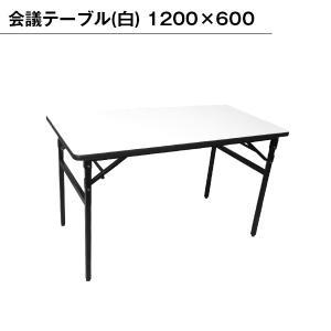 会議テーブル(白)1200×600 折りたたみ テーブル ミーティングテーブル  ホワイト 明るい ...