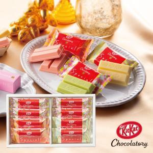 内祝い 内祝 お返し 出産内祝い お菓子 スイーツ ギフト セット キットカット ショコラトリー ミニ 8個入り 洋菓子 おしゃれ 詰め合わせ|japangift