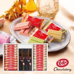 内祝い 内祝 お返し 出産内祝い お菓子 スイーツ ギフト セット キットカット ショコ ラトリー 24個入り 洋菓子 おしゃれ 詰め合わせ|japangift