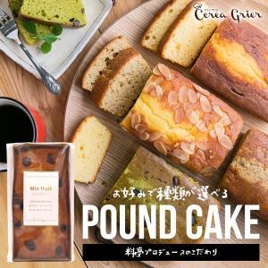 お試し スイーツ お菓子 洋菓子 クリエグリエ 金澤窯出し 手作りパウンドケーキ 250g×1個 選べる8種類 ケーキ|japangift