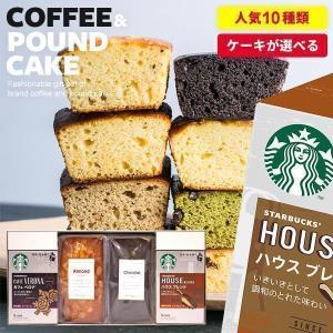 スタバ スターバックス コーヒー ギフト パウンドケーキセット 4個入 出産 内祝い お返し お菓子 スイーツ 詰め合わせ 送料無料の画像
