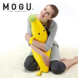 ポイント10倍以上|MOGU モグ もぐっちバナナ 2カラー 抱き枕 ビーズクッション ボディピロー まくら 枕 ぬいぐるみ【のし・包装不可】|japangift
