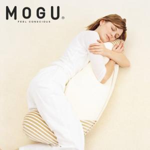 ポイント10倍以上|MOGU モグ マタニティ ママホールディングピロー(カバー付き) 抱き枕 ビーズクッション ボディピロー【のし・包装不可】|japangift