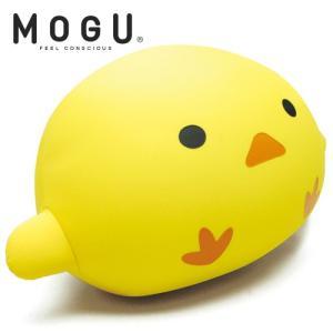 ポイント10倍以上|MOGU モグ もぐピヨ 3カラー ビーズクッション 座布団 ぬいぐるみ 枕【のし・包装不可】|japangift