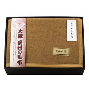 内祝い 内祝 お返し 大阪泉州の毛布 キャメル毛布 (毛羽部分) 毛布 ブランケット|japangift