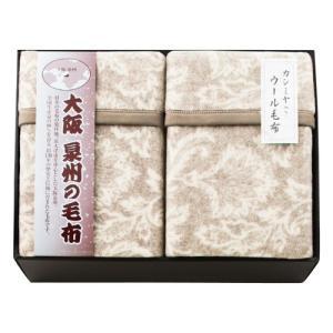 内祝い 内祝 お返し 大阪泉州の毛布 ジャガード織 カシミヤ入 ウール毛布 (毛羽部分) 2枚セット|japangift