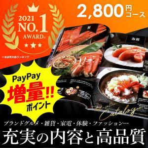 ●カタログギフト2800円コース  ●商品点数:1599点(カタログ約1072点・WEB約527点)...