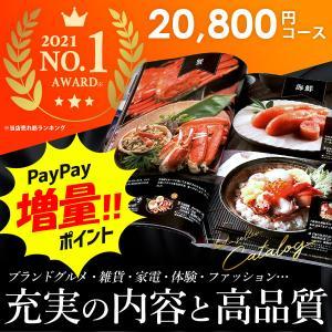 カタログギフト お得 内祝い 内祝 お返し 送料無料 割引 香典返し 出産内祝い 20800円コース グルメ 肉 食べ物 ギフトカタログ|japangift