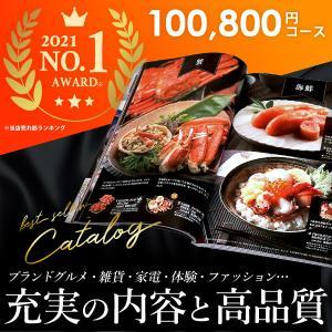 カタログギフト お得 内祝い 内祝 お返し 送料無料 割引 香典返し 出産内祝い 100800円コース グルメ 肉 食べ物 ギフトカタログ|japangift