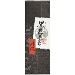 丹波黒豆羊羹 (5個)|japangift