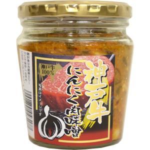 神戸牛にんにく肉味噌 (200g)|japangift