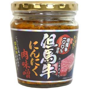 但馬牛にんにく肉味噌 (200g)|japangift