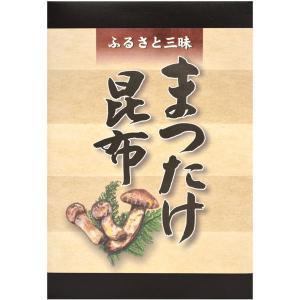 松茸昆布 (箱) (100g×2)|japangift