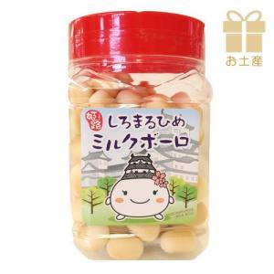 姫路 しろまるひめ ミルクボーロ 無添加 ボーロ たまごボーロ 卵ボーロ お菓子 ギフト|japangift