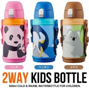 水筒 子供 送料無料 こども水筒 2WAY 600ml 子供用水筒 ステンレス 直飲み キッズ マグボトル おしゃれ かわいい 軽量|japangift