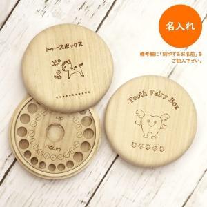 出産祝い 送料無料 乳歯ケース 乳歯入れ プレゼント 歯ケース 子供 歯 乳歯 ケース|japangift
