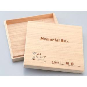【納期:約2〜3週間】メモリアルボックス ギフト 出産祝い|japangift