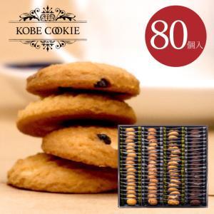 お菓子 ギフト クッキー 詰め合わせ 内祝い 内祝 お返し 出産内祝い 香典返し 神戸のクッキーギフトセット 80個入 KCG-20 (6) 個包装