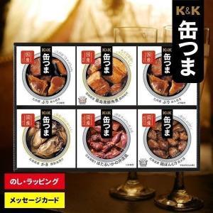 内祝い 内祝 お返し 缶つま ギフト セット 缶詰 詰め合わせ 缶つま国産素材セット おつまみ アテ ギフトセット 保存食 KPM-300 (4)|japangift