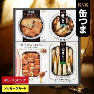 缶詰 おつまみ 缶つま ギフト セット 人気4品詰め合わせ プレミアム レストラン スモーク アテ KT-200|japangift