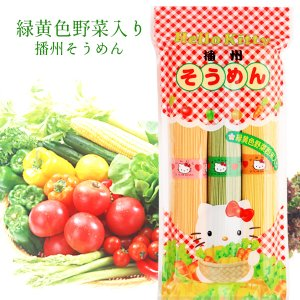 ハローキティ 播州そうめん 緑黄色野菜入り 300g キティー 素麺 そうめん キティちゃん Hello Kitty ギフト|japangift