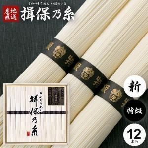 揖保乃糸そうめん お中元ギフト 素麺 特級品 黒帯 600g...