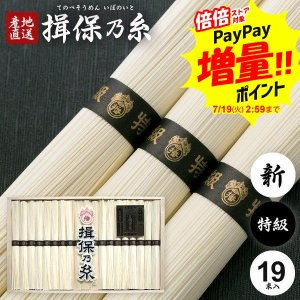 揖保乃糸 そうめん 手延素麺 揖保の糸 特級品 黒帯 950g:50g×19把 [k-n] 素麺 ギフト セット|japangift