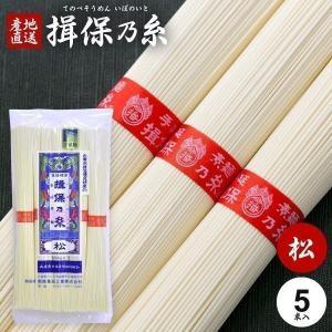 訳あり 食品 そうめん 揖保乃糸 素麺 赤帯 松 5束|k-n|japangift