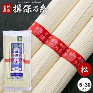 そうめん 訳あり 食品 わけあり 揖保乃糸 素麺 赤帯 松 5束×30袋セット 送料無料|k-n|japangift