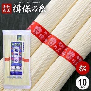 訳あり 食品 そうめん 揖保乃糸 素麺 赤帯 松 10束|k-n|japangift