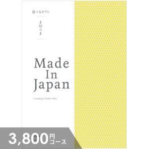 ●まほらま made in Japan NP06 ●商品内容:ページ数:168ページ・商品点数:約1...
